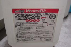 モノタロウアルミホイール専用洗剤ミルミル